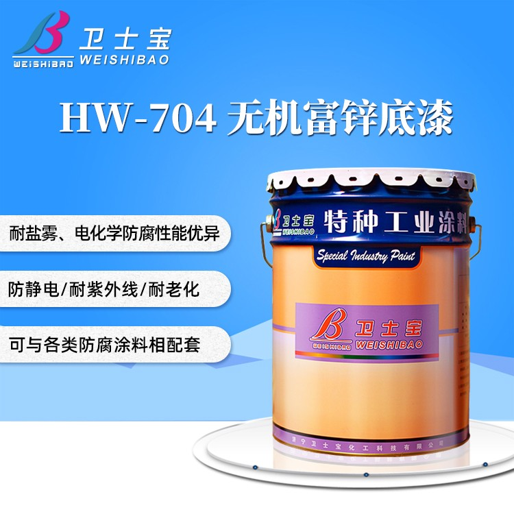 HW-704无机富锌底漆