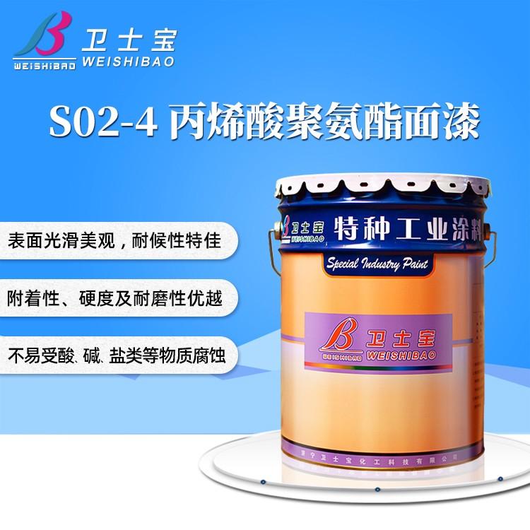S02-4丙烯酸聚氨酯面漆