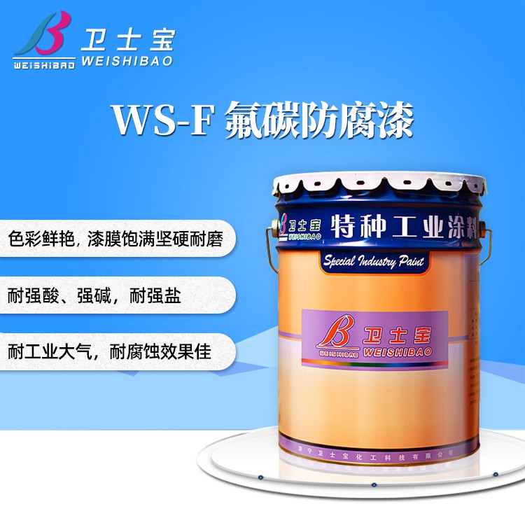 WS-F氟碳防腐漆